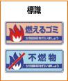 一般廃棄物分別標識