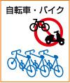 自転車/バイク