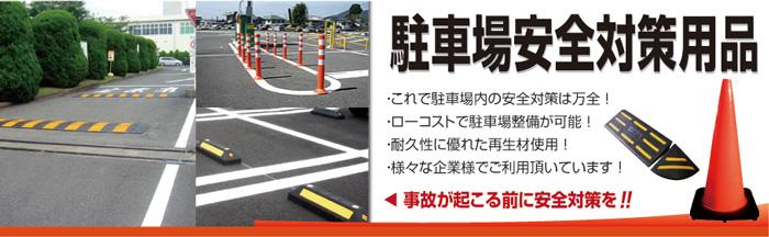 駐車場 安全対策