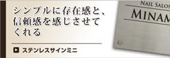 お手軽!選べる銘板シリーズ ステンレスヘアーラインプレートサイン