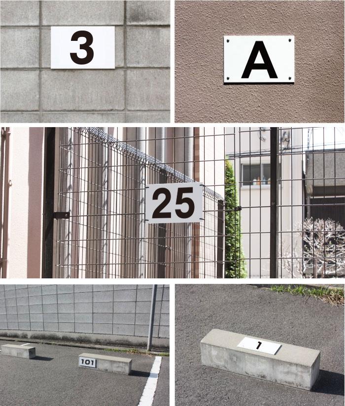 駐車場看板 プレート