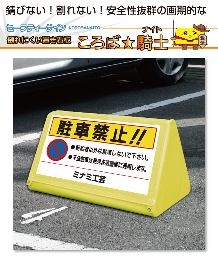 置き看板,ブロック,駐車禁止