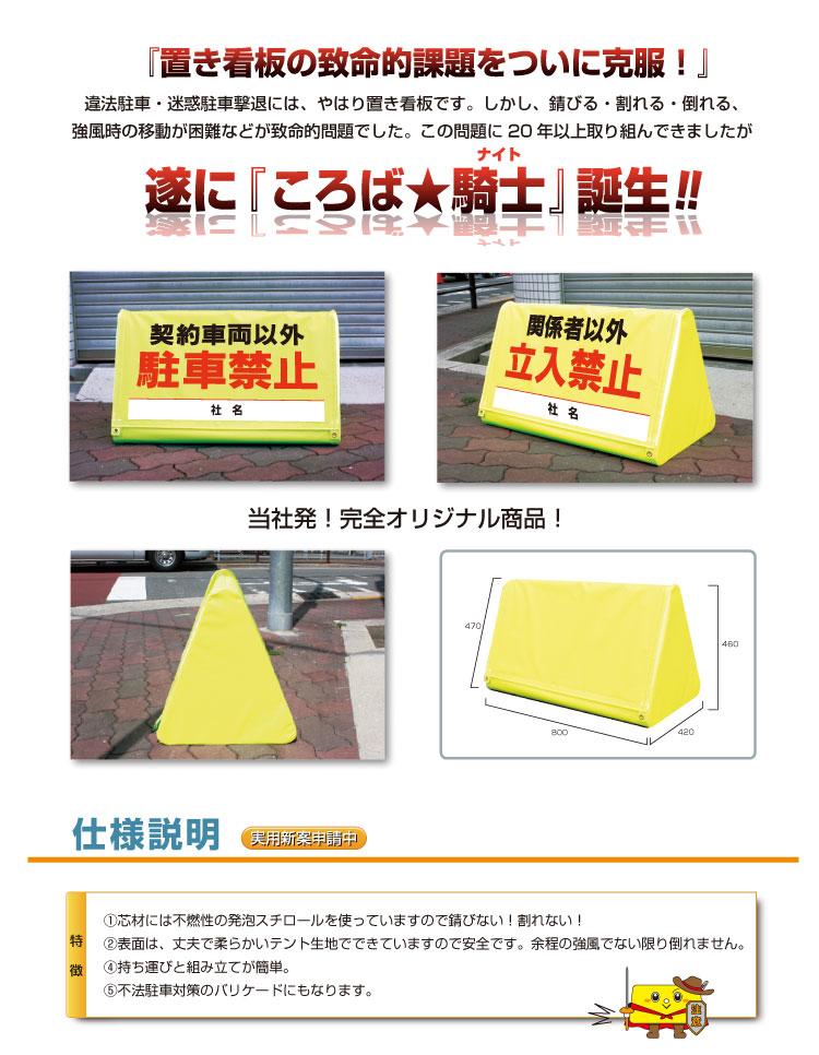 置き看板,ブロック,駐輪禁止
