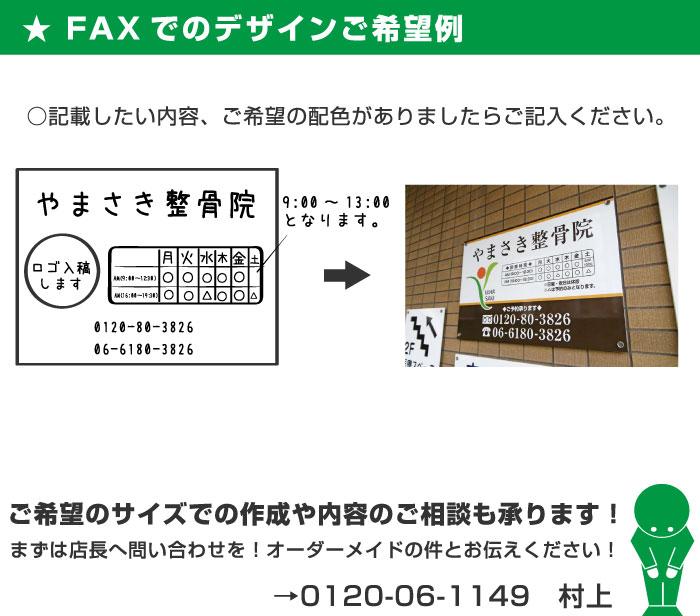 FAXでのデザインご希望例
