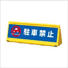 GXブロックサイン ワイドポップサイン