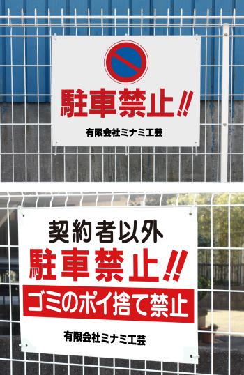 駐車禁止 平看板