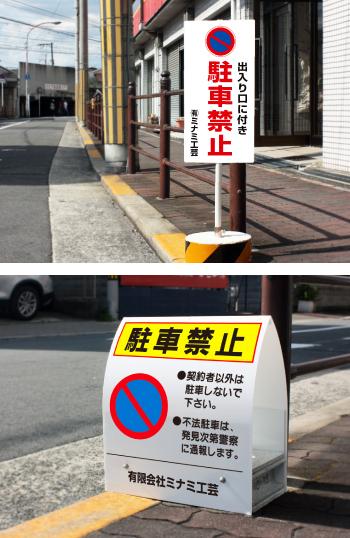 駐車禁止 置き看板