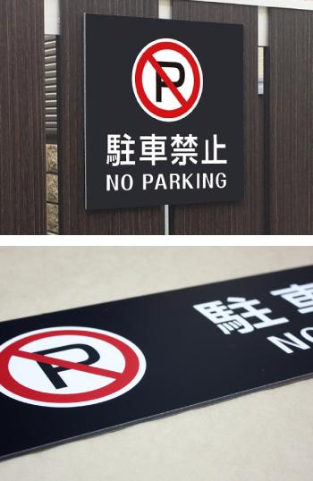 駐車禁止 プレート