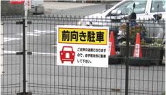 前向きに駐車