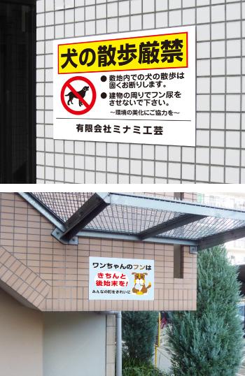ペットの散歩 注意 平看板