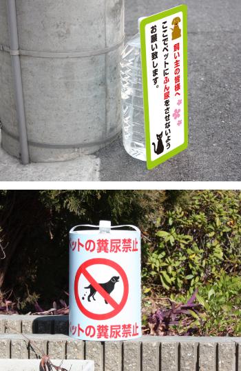 ペットの散歩 注意 置き看板