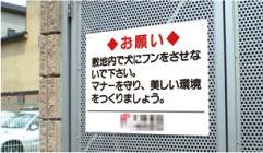 犬のフン禁止