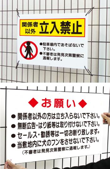 立入禁止 激安商品