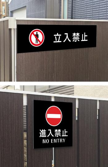 立ち入り禁止 プレート