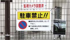 関係者以外駐車禁止