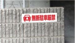 無断駐車厳禁