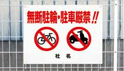 無断駐輪 駐車厳禁