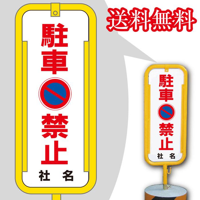 駐車禁止「