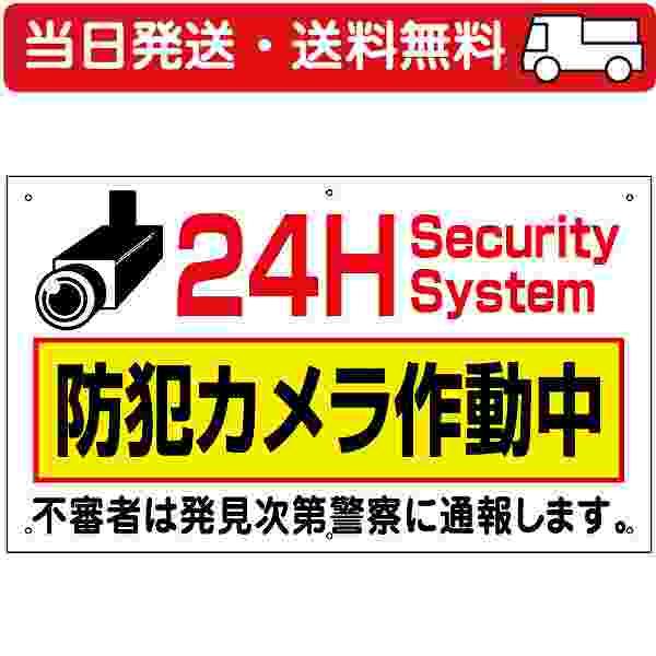 防犯カメラ作動中