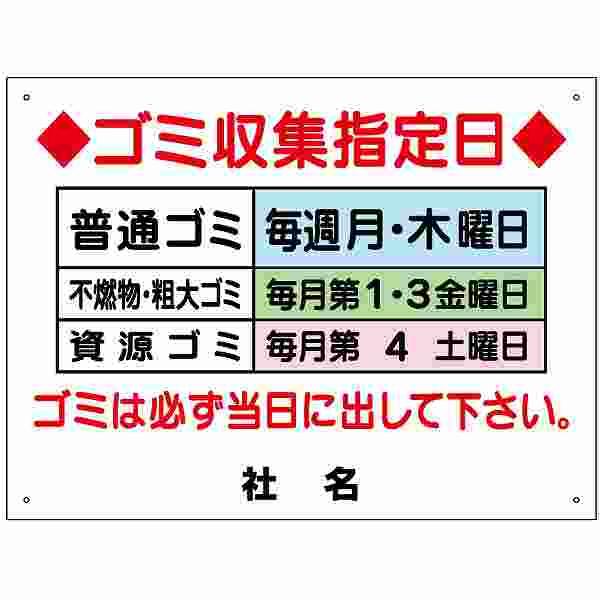 ゴミ収集指定日