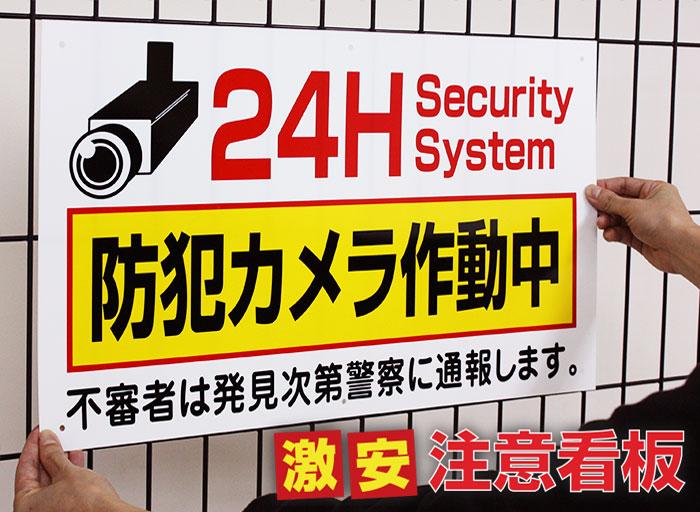 看板,激安,監視カメラ,標識,駐車禁止
