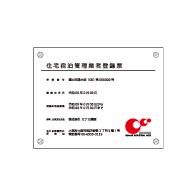 住宅宿泊管理業者登録票