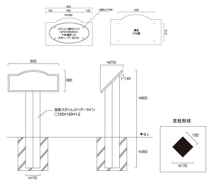ステンレス製の看板 ステンレス表札
