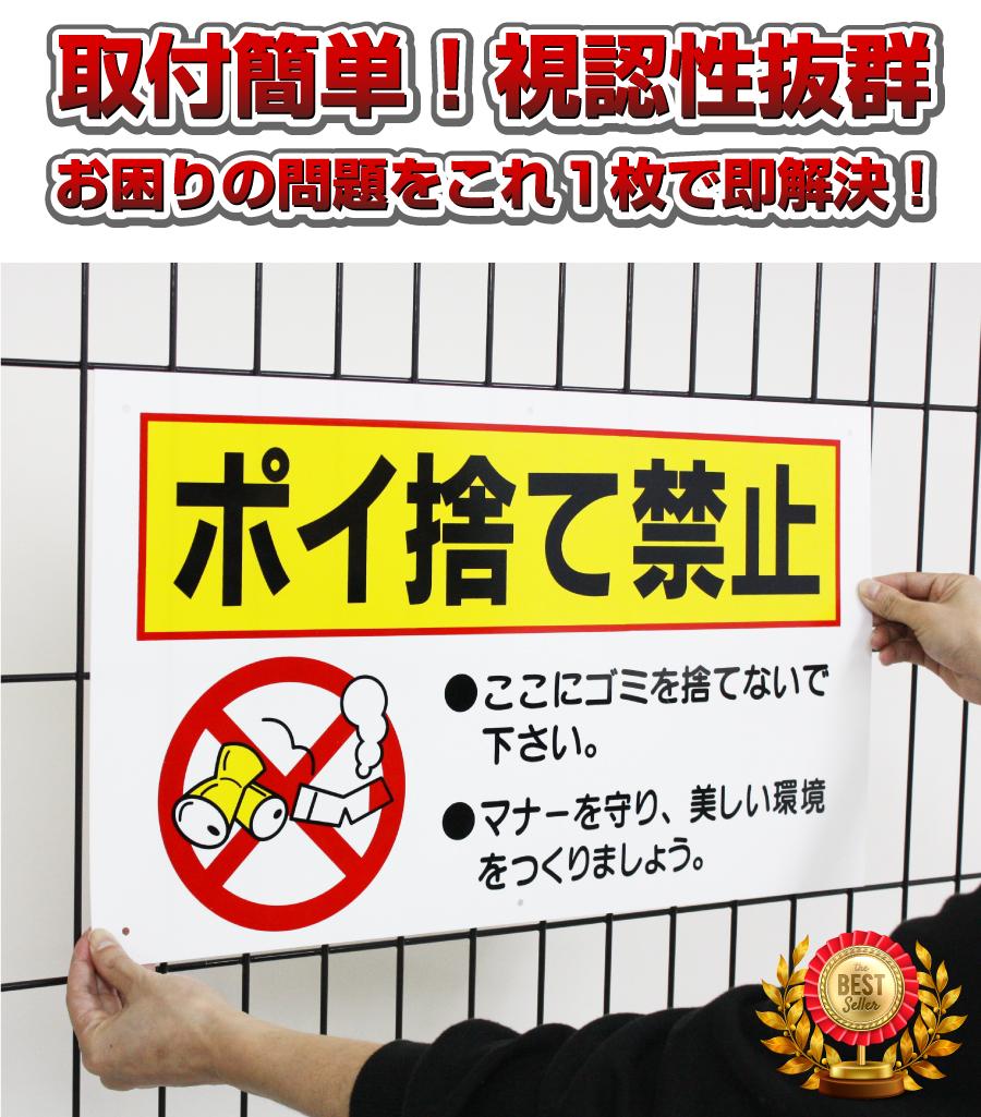 ポイ捨て禁止看板