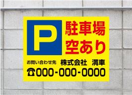 駐車場 空きあり 目立つ