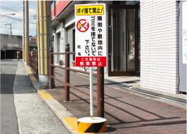 無断駐車 罰金