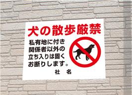 犬の散歩厳禁 看板