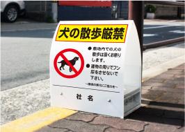 犬の散歩厳禁 スタンド看板