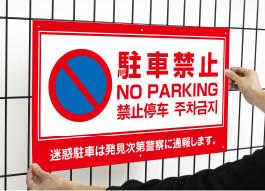 駐車禁止 英語 中国語 韓国語