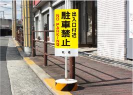 出入り口付近 駐車禁止