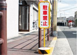 駐車禁止 スタンド看板