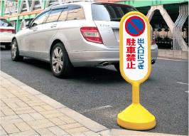 道路 出入り口 駐車禁止