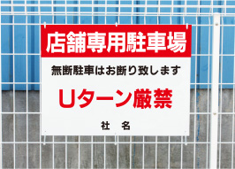 店舗専用駐車場 Uターン厳禁