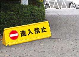 進入禁止 立て看板