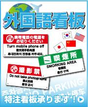 外国語看板 英語 韓国語 中国語