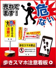 歩きスマホ禁止 歩きスマホ禁止看板 ポケモンGO対策
