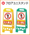 置き看板/ロードポップサイン