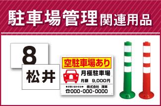 駐車場管理 関連用品