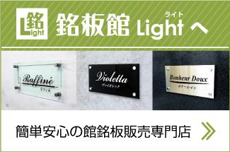 銘板館Light